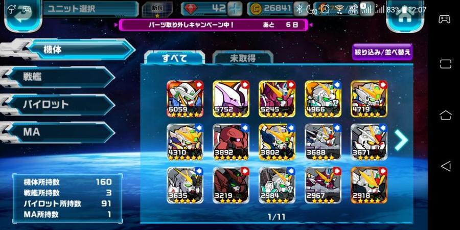 ガンダム カード コレクション