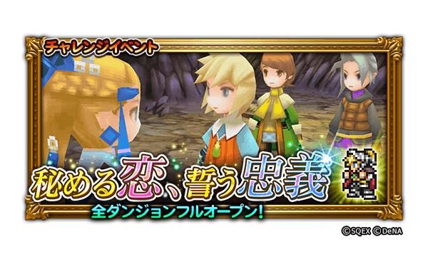 Ffrk Jp Report 41 Hoshi No Dragon Quest Collab Ff3 Event New