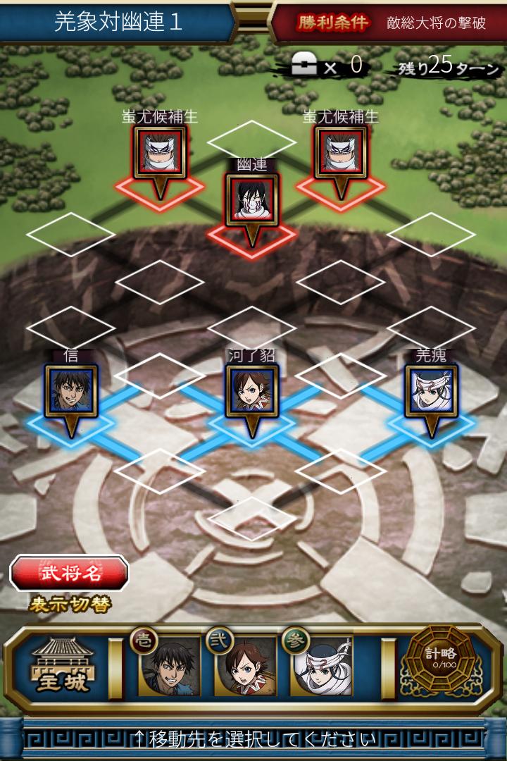 蚩尤の戦い-羌象対幽連1- | 公式...
