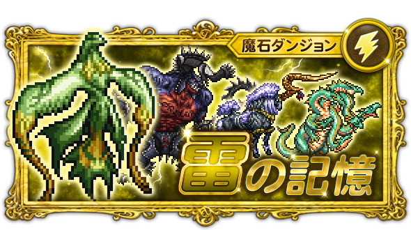 JP] 5* Magicite Dungeon Information - Final Fantasy Record